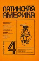 América Latina [1980]. Biblioteca