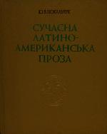 Prosa latinoamericana actual [1978]. Biblioteca