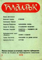 Llama Literatura del Organo de la Unión de Escritores Búlgaros [1978]. Biblioteca