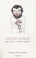 Ver ficha de la obra: Kapoios Loukas
