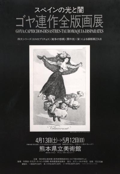 Exposición en la ciudad de Kumamoto (Japón). Museo-Kumamoto. Se exhibió en cinco ciudades de Japón