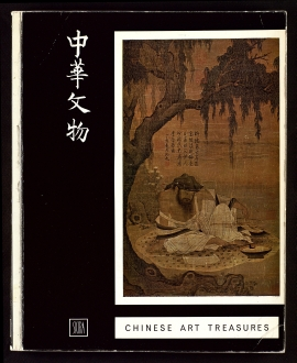 Chinese art treasures