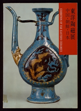 Exhibition of Far Eastern ceramics
