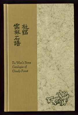Tu Wan's Stone catalogue of cloudy forest