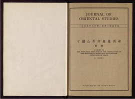A Study of the principles employed in the compilation of the Shih-Chung Shan-Fang illustrated catalogue of seals
