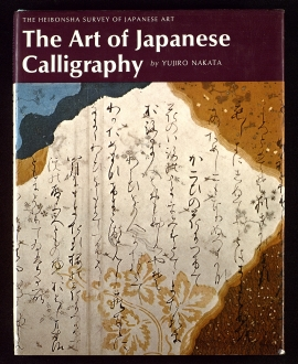 The Art of Japanese calligraphy
