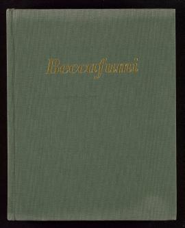 Domenico Beccafumi