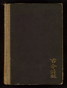 A Hundred and seventy Chinese poems /