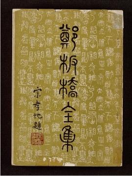 Obras completas de Zheng Banqiao