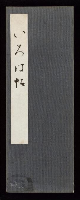 Cuaderno de I-ro-ha