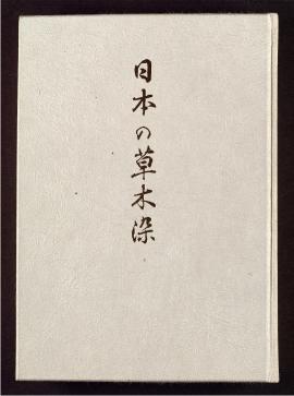 Teñido japonés con tinte natural
