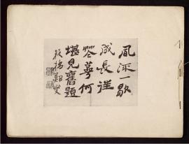 Album de pinturas y caligrafía de Zheng Banqiao