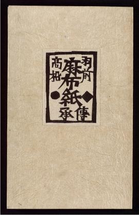 Tradición de papel Azabu de la región de Takamatsu, Yamagata