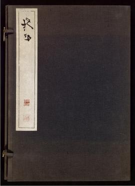 Cuaderno de obras de Gochiku Nakabayashi