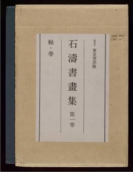 Colección de pinturas y caligrafías de Shih Tao