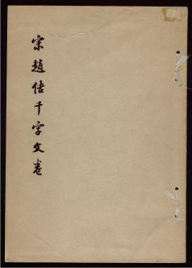 Manuscrito del texto clásico de mil caracteres de Zhao Ji de [la dinastía] Song