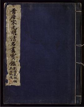 Tesoro de pinturas famosas de las dinastías Jin, Tang, Song, Yuan, Ming y Qing
