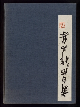 Colección de obras de Qi baishi