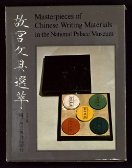 Masterpieces of Chinese writing materials in the National Palace Museum