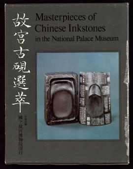 Masterpieces of Chinese inkstones in the National Palace Museum