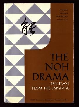 The Noh drama